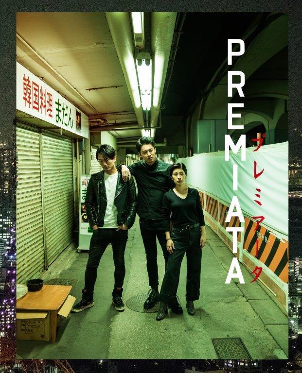 PREMIATA - Šetnja japanskom prestonicom kao inspiracija