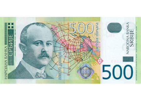 500 dinara: nekad i sad